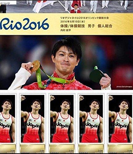 リオオリンピック 男子体操個人優勝 記念切手 内村航平