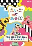 えいごであそぼ THIS SONG, THAT SONG 2014~2015 [DVD]