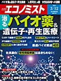 週刊エコノミスト 2019年 3/12号