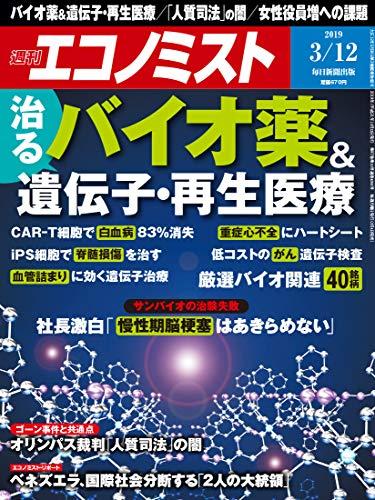[雑誌] 週刊エコノミスト 2019年03月12日号
