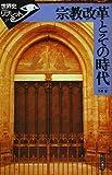 宗教改革とその時代 (世界史リブレット)