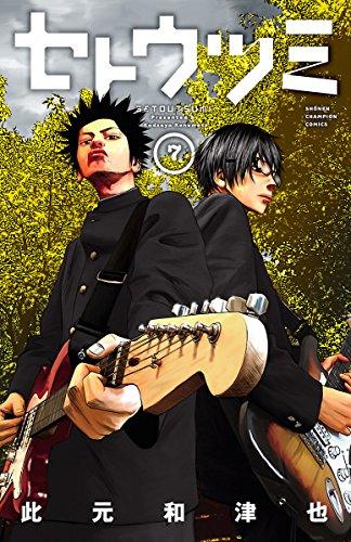 セトウツミ 7 (少年チャンピオン・コミックス)の詳細を見る
