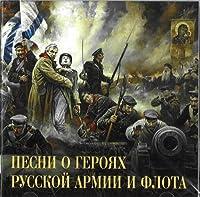Songs about Heroes of Russian Army and Fleet - Pesni o gerojakh Russkoj Armii i Flota