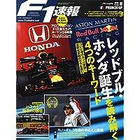 F1速報 2018年 7/5号 第8戦フランスGP