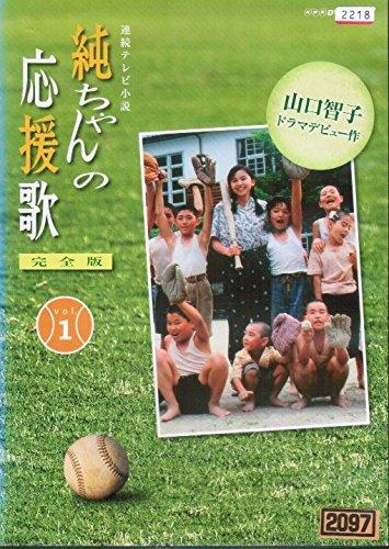 純ちゃんの応援歌 完全版 [レンタル落ち] (全13巻セット) [マーケットプレイス DVDセット]