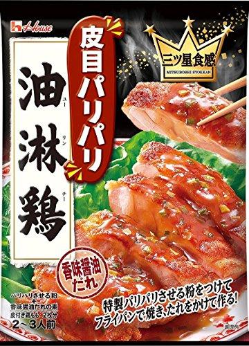 ハウス 三ツ星食感 皮目パリパリ 油淋鶏 39.5g×2個