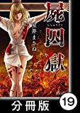 屍囚獄(ししゅうごく)【分冊版】 19 (バンブーコミックス WINセレクション)
