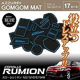 カローラ ルミオン E15#系 ロゴ入り ゴムゴムマット ドアポケット ラバーマット ブルー 全17ピース