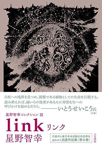 星野智幸コレクションIII リンクの詳細を見る