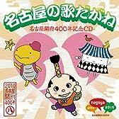 名古屋の歌だがね-名古屋開府400年記念CD-