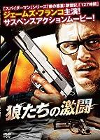 狼たちの激闘 [DVD]