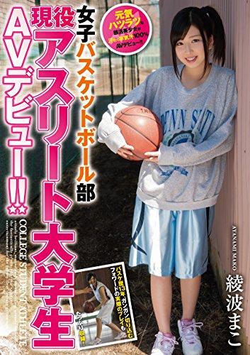 女子バスケットボール部 現役アスリート大学生 ・・・