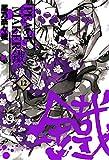 PEACE MAKER 鐵 12 (BLADE COMICS)