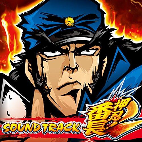 押忍!番長2 サウンドトラック