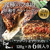 【送料無料】究極のひき肉で作る 牛100% 和牛ハンバーグステーキ プレーン&チーズ 盛合せ 120g×12個入り (プレーン120g×6個、チーズ入り120g×6個)