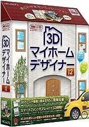 3Dマイホームデザイナー12