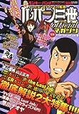 ルパン三世officialマガジン TVSP[The Last J (アクションコミックス COINSアクションオリジナル)