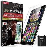 【 究極のさらさら感! AQUOS sense2 ガラスフィルム 】 アクスセンス2 (SHV...