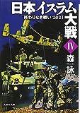 【文庫】 日本イスラム大戦 Ⅳ 終わりなき戦い 2021 (文芸社文庫)