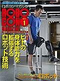 ロボコンマガジン 2017年 01 月号 [雑誌]
