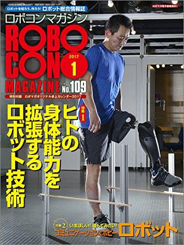 ロボコンマガジン 2017年 01 月号 [雑誌]の詳細を見る