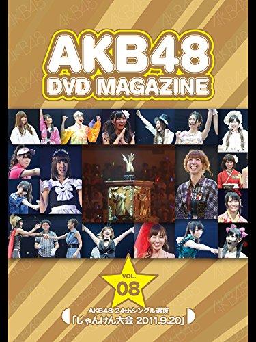 AKB48 DVD MAGAZINE VOL.08 AKB48 24thシングル選抜 「じゃんけん大会 2011.9.20」