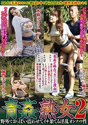 青姦熟女2 野外でおっぱい震わせてイキ果てる淫乱オンナの性 ルビー [DVD]