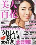 美人百花 2011年 11月号 [雑誌]