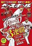 週刊ベースボール 2018年 10/1 号 特集:今年もセ界の主役だ!  カープ栄光の3連覇へ