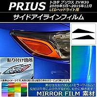 AP アイラインフィルム ミラータイプ トヨタ プリウス ZVW30 LEDヘッドライト用 2009年05月~2015年12月 レッド AP-YLMI026-RD 入数:1セット(2枚)