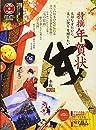 特撰年賀状 戌年版 (100%ムックシリーズ)