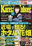KansaiWalker関西ウォーカー 2014 No.10 [雑誌]