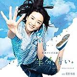 NHK連続テレビ小説「半分、青い。」オリジナル・サウンドトラ...