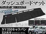 AP ダッシュボードマット ノーマルタイプ ニッサン NV350キャラバン E26系 2012年06月~ ホワイト APNV350COVER-NO-WH