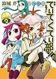 JC探偵でぃてくてぃ部! 2 (IDコミックス REXコミックス)