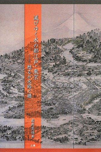 滅びゆく水の都江戸・東京 ―甦るか水路と橋