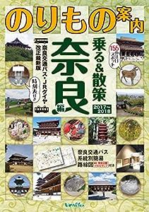 奈良観光のりもの案内 乗る&散策 奈良編 2017~2018年版 時刻表・路線図・奈良公園イラストマップ付き