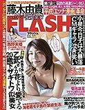 FLASH (フラッシュ) 2019年 4/23 号 [雑誌]