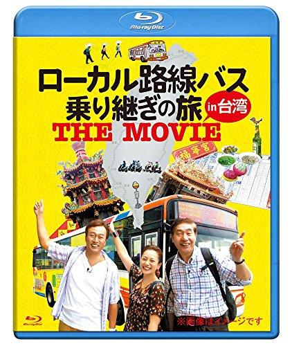ローカル路線バス乗り継ぎの旅 THE MOVIE [Blu-ray]