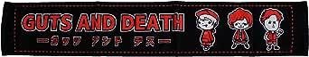 GUTS AND DEATH公式 SD キャラ タオル