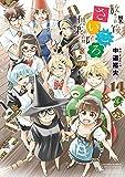 放課後さいころ倶楽部 コミック 1-14巻セット