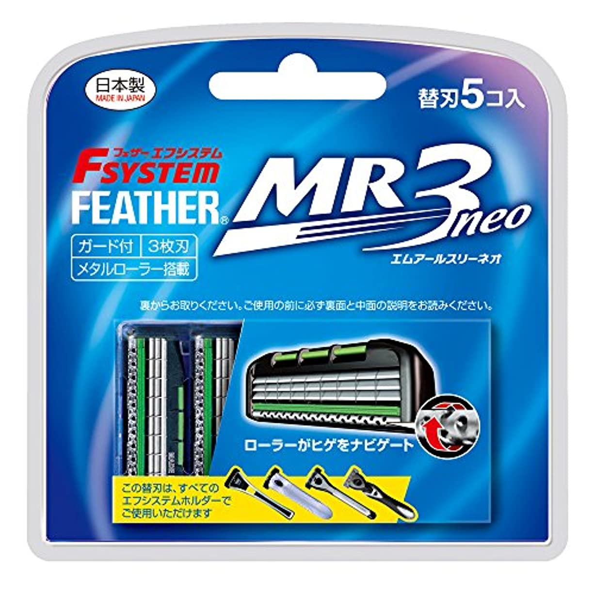 角度物足りないブレーキフェザー エフシステム 替刃 MR3ネオ 5コ入