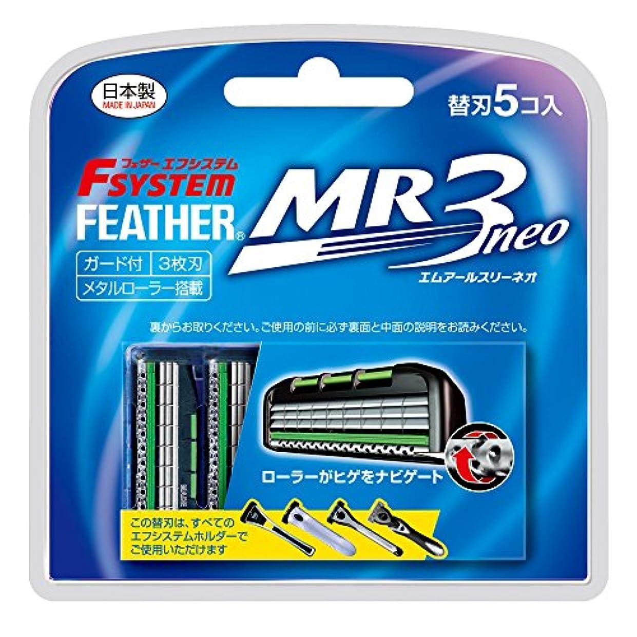 爵反対に一流フェザー エフシステム 替刃 MR3ネオ 5コ入