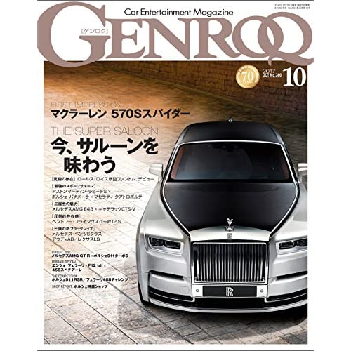 GENROQ (ゲンロク) 2017年 10月号 [雑誌]