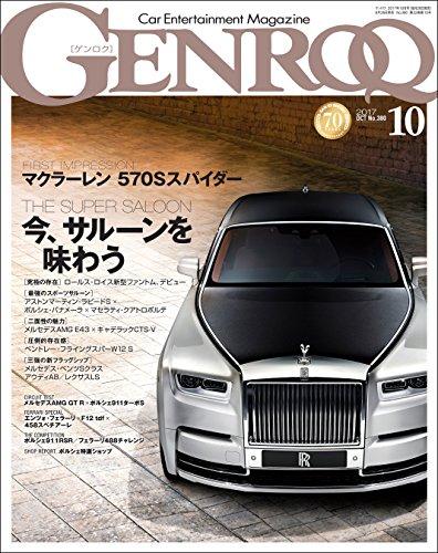 GENROQ (ゲンロク) 2017年10月号
