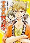 ナナマル サンバツ (10) (カドカワコミックス・エース)
