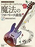 ベース1本で楽しめる!! きっと誰かに弾いてあげたくなる 魔法のソロ・ベース曲集[模範演奏CD付] ¥ 2,592