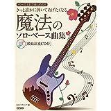 ベース1本で楽しめる!! きっと誰かに弾いてあげたくなる 魔法のソロ・ベース曲集