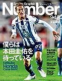 Number(ナンバー)948号[雑誌]
