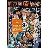 ボカロplus vol.6 (ロマンアルバム)